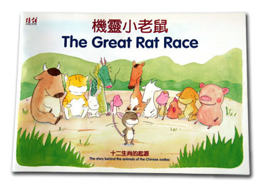 The great rat race front cover